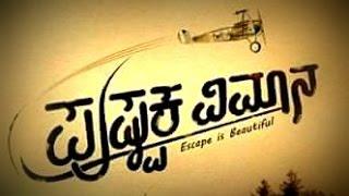Baana Toredu Cover Song |  Pushpaka Vimana - SthuthiBhat
