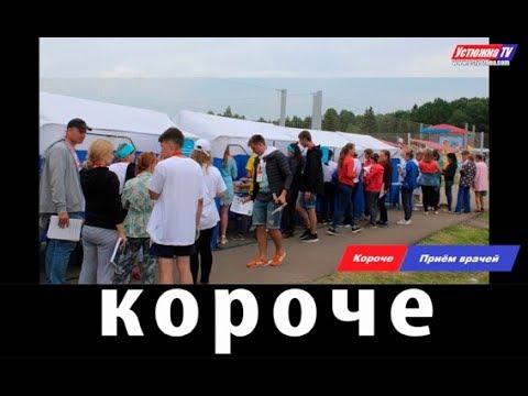 «Короче» – новости города Устюжны и Устюженского района №24 (124) от 02.07.2019