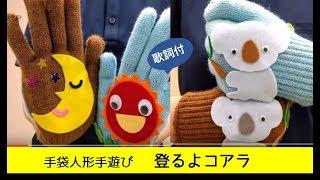 4月の手袋人形手遊び「登るよコアラ」歌詞付 この動画で使った手袋人形...