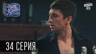 Однажды под Полтавой / Одного разу під Полтавою - 3 сезон, 34 серия | Сериал Комедия 2016
