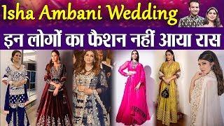 Isha Ambani Wedding Stars Look : ईशा अम्बानी की शादी में इन्होने पहनी सबसे ख़राब ड्रेस | Boldsky