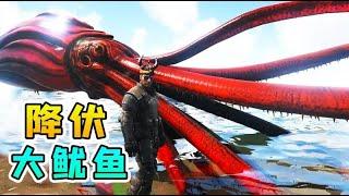 方舟生存26:降伏史前大魷魚,帶著它出海趕路,我所向披靡