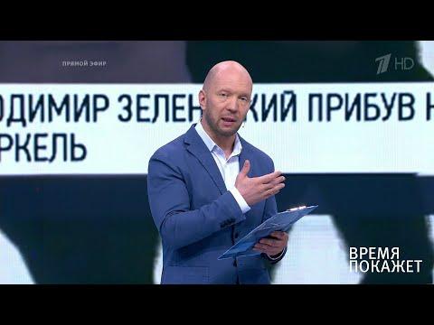 Европейское турне Зеленского.