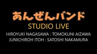 あんぜんバンド (あんぜんBAND / 安全バンド) のスタジオライブです。 四人囃子の坂下秀実さんが参加しています。 1 00:04 時間の渦 2 03:42 ANOTHER TIME 3 09:19 ...