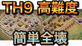 新ゴブ村TH9全壊!抜け道地下道〜自慢のチームワーク thumbnail