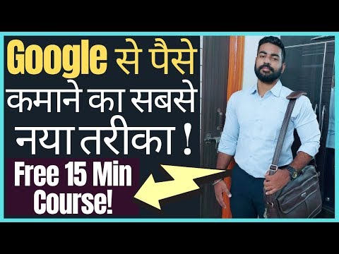 How to Make Money Online for FREE from Google | FREE 15 MIN COURSE | India | Hindi | 2019- Hostinger