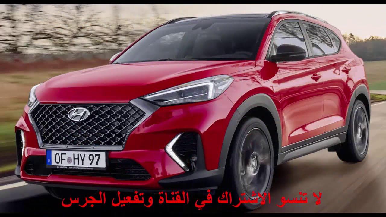 توسان 2020 الجديده كليا هايبرد Hyundai Tucson N Line Youtube