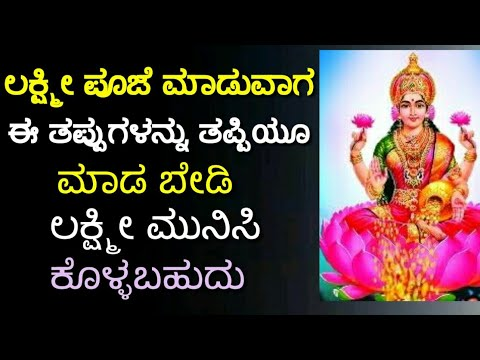 ಲಕ್ಷ್ಮೀ ಪೂಜೆ ಮಾಡುವಾಗ ಈ ತಪ್ಪುಗಳನ್ನು ತಪ್ಪಿಯೂ ಮಾಡಬೇಡಿ  Kannada Astrology   Astrology 2018 LakshmiPooja