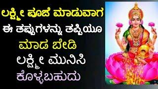 ಲಕ್ಷ್ಮೀ ಪೂಜೆ ಮಾಡುವಾಗ ಈ ತಪ್ಪುಗಳನ್ನು ತಪ್ಪಿಯೂ ಮಾಡಬೇಡಿ | Laxmi Pooja Tips 2018 In Kannada |Lakshmi Pooja