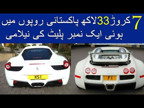Most Expensive Car Number Plates In World