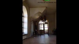 Монтаж сложной конструкции натяжного потолка(Пример профессионального монтажа сложной конструкции натяжного потолка, выполненного нашими сотрудникам..., 2015-09-15T07:44:14.000Z)