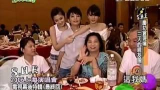 S.H.E上海演唱會花絮3
