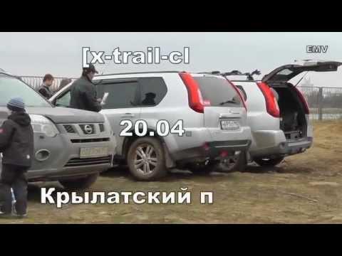 Покатушки Nissan X Trail 20.04.13 x trail club.ru