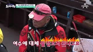 (내탓아님ㄴㄴ) 극한 조황! '경규 vs 박 프로' 마침내 폭-발!? #주꾸미GO thumbnail