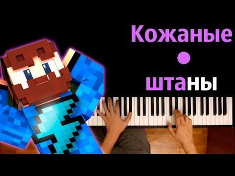 FixPlay - Кожаные штаны ● караоке | PIANO_KARAOKE ● ᴴᴰ + НОТЫ \u0026 MIDI