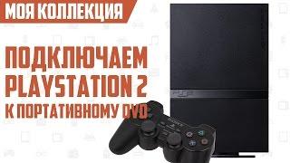 Подключаем Playstation 2 к портативному DVD