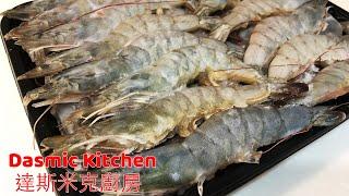 【字幕】蝦子(去殼去腸泥) 處理方法 | How to Peel and Devein Shrimp | How-To