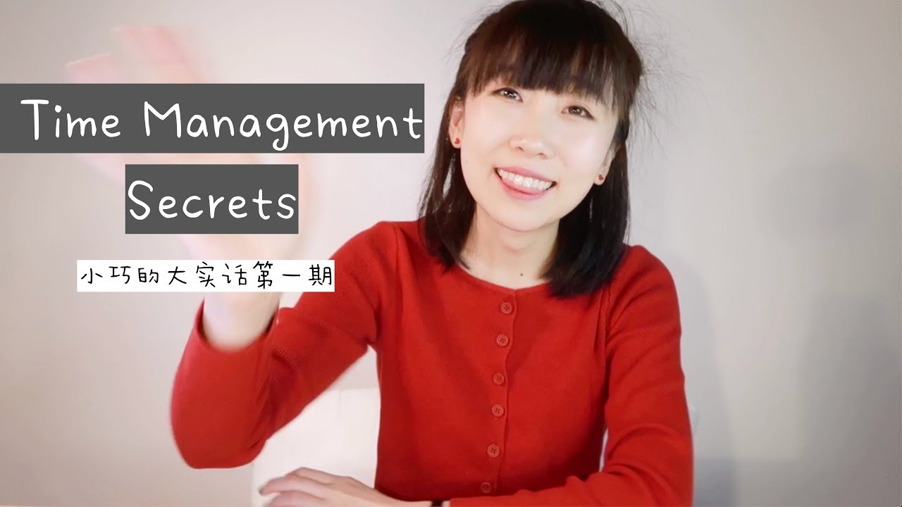 [ENG] 5 Secrets You Need to Know about Time Management | 时间管理秘籍大公开【小巧の大实话第1期】