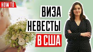 ВИЗА В США 🇺🇸 ️| Секреты оформления визы невесты/жениха в США
