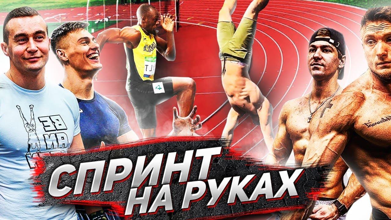 Спринт 50 метров на РУКАХ ( ВЫЗОВ , БАБИЧ , СУХАРЕВ , КУЗНЕЦОВ , ЯГУАР )
