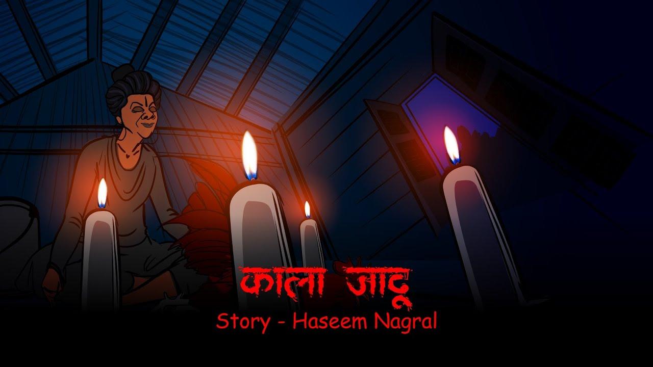 Kala Jadu | Black Magic | Scary Pumpkin | Hindi Horror Stories | Hindi kahaniya | Moral Stories |