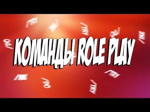 Role Play команды ( Гайд для новичков )