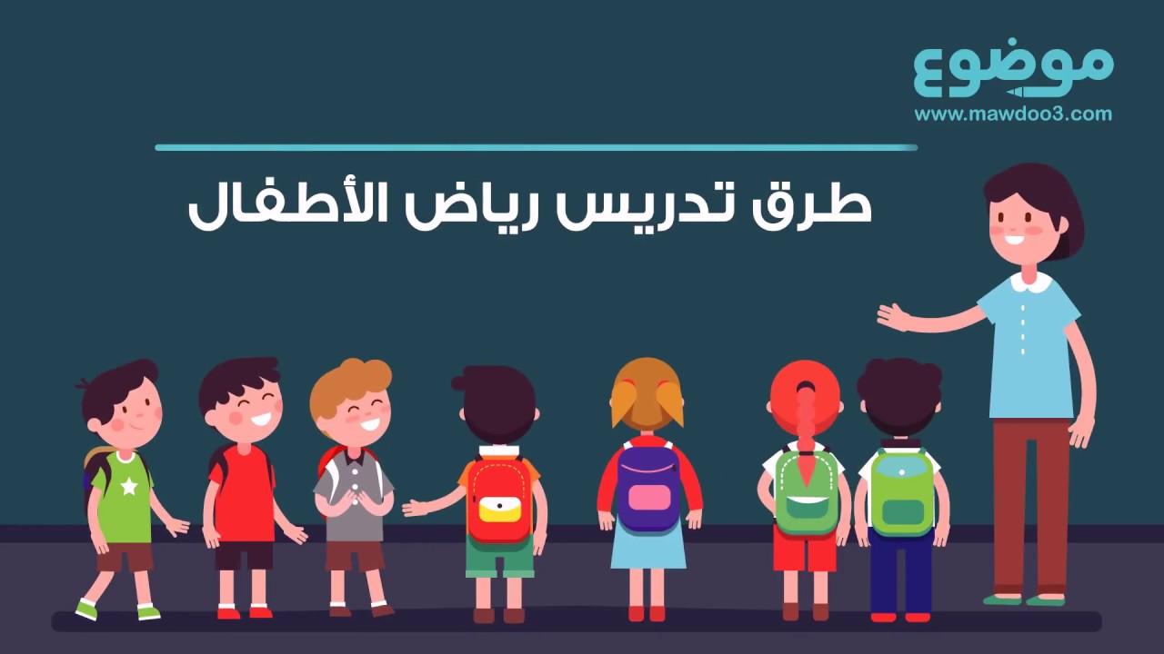 المكتبة الإلكترونية واحة رياض الأطفال