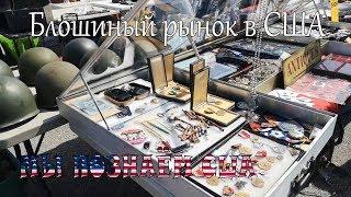 Блошиный рынок в США  Flea Market USA
