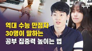 서울대에 간 수능 만점자 30명의 공부 집중력