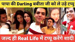 Tappu And Babita ji Relationship | Marriage Date Announced | Munmun Dutta And Raj Relationship