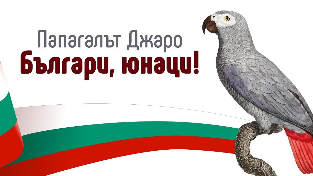 СМЯХ! Папагалът Джаро - Българи, юнаци!