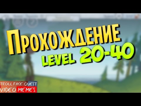Troll Face Quest Video Memes - Прохождение (Level 20-40)