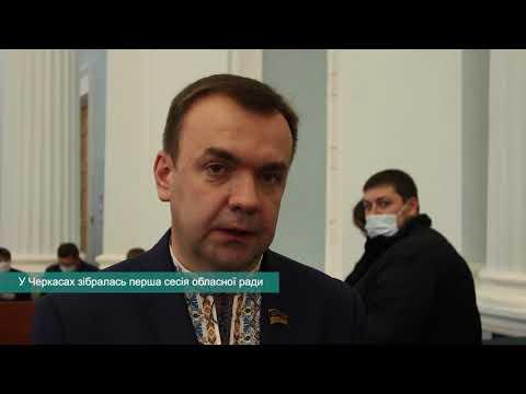 Телеканал АНТЕНА: У Черкасах зібралась перша сесія обласної ради
