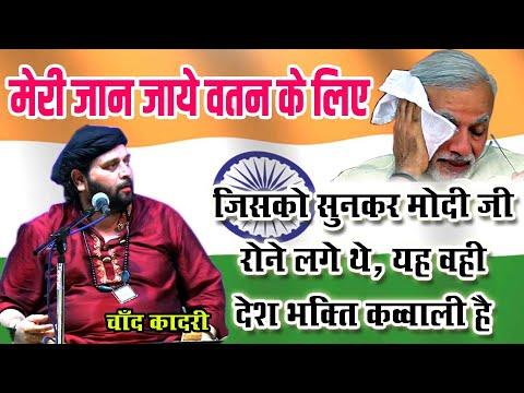 meri-zaan-jaye-vatan-ke-liye-|-desh-bhakti-geet-|-chand-qadri-qawwali-|-qawwali-video-song
