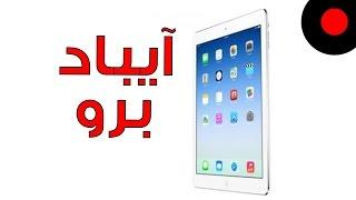 كل شيء عن آيباد برو iPad Pro