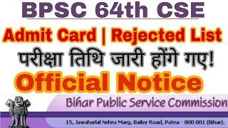 BPSC 64th CSE Official Exam Date & Admit Card |  बीपीएससी 64 की एडमिट कार्ड कब जारी होंगे?