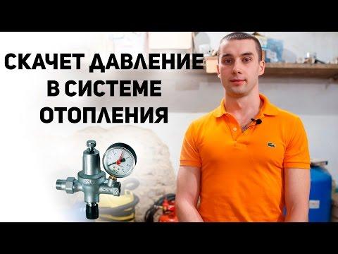 Скачки давления в системе отопления? Причины, как избежать.