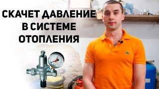 Скачки давления в системе отопления? Причины, как избежать.(, 2017-01-19T13:34:25.000Z)