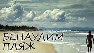Бенаулим пляж. Бенаулим Гоа