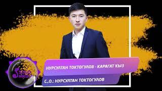 Нурсултан Токтогулов - Карагат кыз / Жаны ыр 2021
