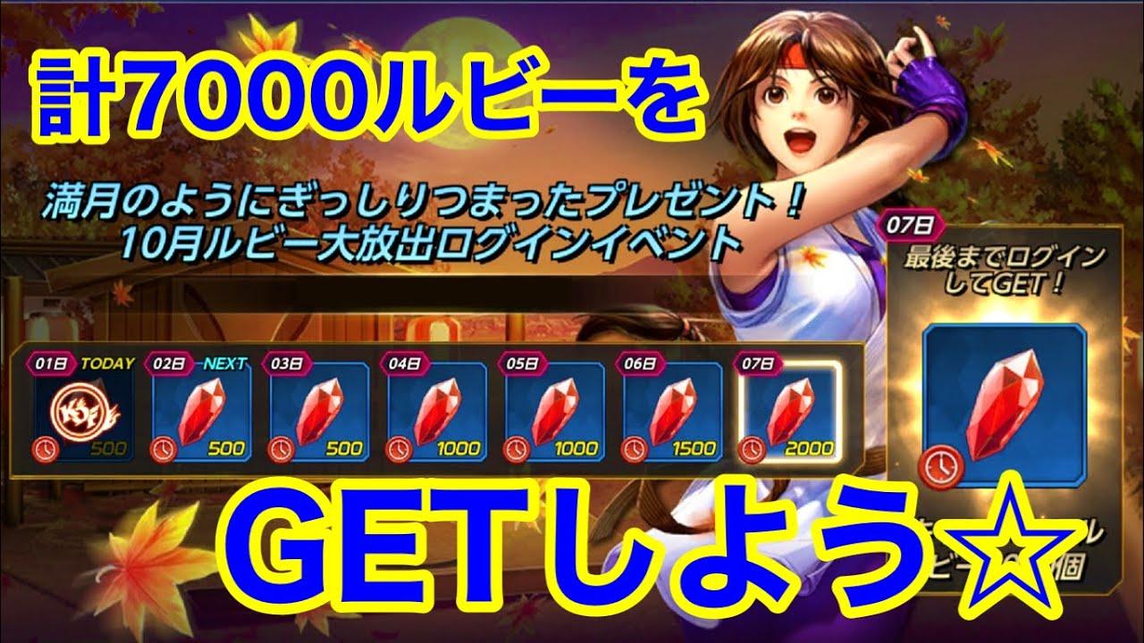 Download (KOFAS)ログインで7000ルビーGETしよう☆(KOF ALL STAR)