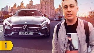 Покупаю Mercedes AMG GT за 10 млн. Как достигать цели. Первый влог
