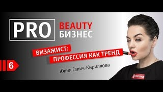 Pro Beauty-Business. Визажист: профессия как тренд.