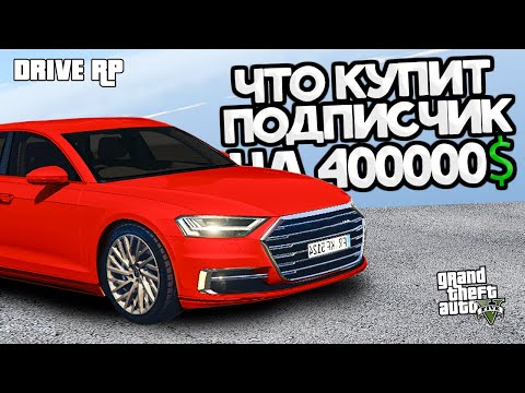 ЧТО КУПИТ ПОДПИСЧИК НА 400000 ДОЛЛАРОВ НА DRIVE RP В GTA 5 ONLINE