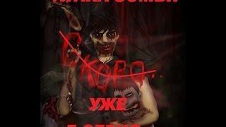 КОНТРА СИТИ Атака зомби 5 эпизод Логово зомби