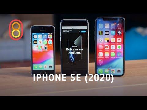 iPhone SE (2020) — первый обзор