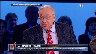 Образ России: для своих и чужих. Право голоса
