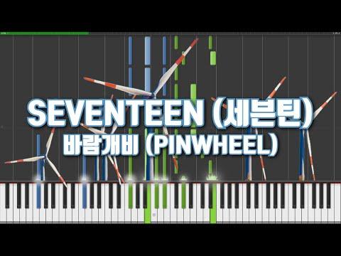 SEVENTEEN (세븐틴) - 바람개비 (PINWHEEL) 風車 ピアノ [Piano Tutorial] (Synthesia) 【pianotree】