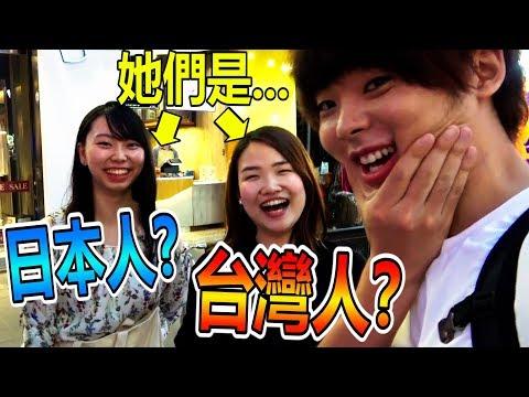台灣人只靠外表就能完美分辨是否為日本人!?【街頭實驗】
