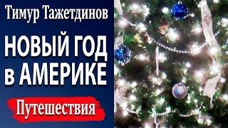 видео Как отмечают Новый год в США